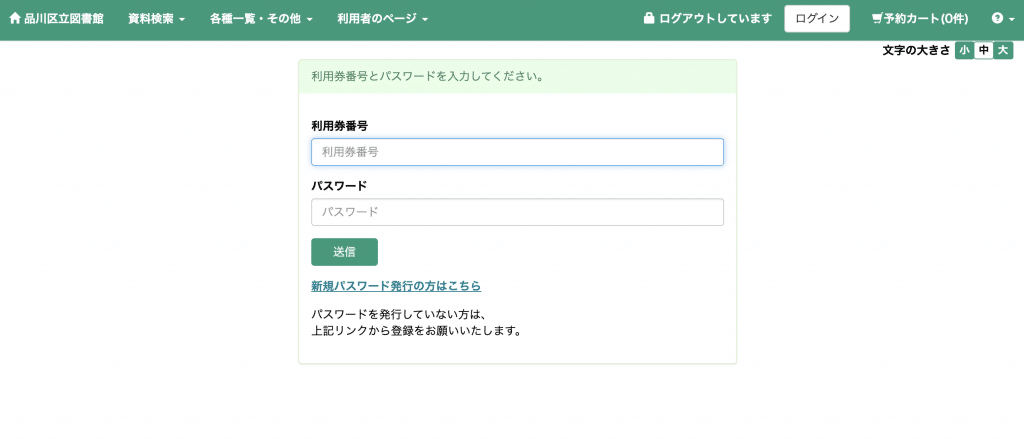 図書館のログイン画面