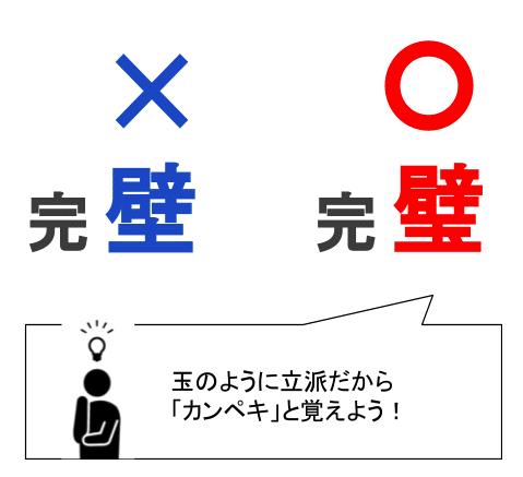 間違えやすい漢字もストーリーを付与すると覚えやすい