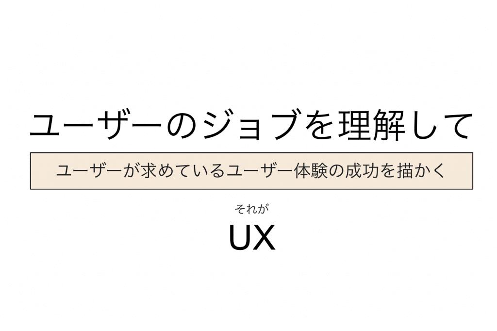 UXはユーザーの成功体験を知ることでもある